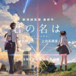 【NHK】クローズアップ現代+「想定外!?『君の名は。』メガヒットの謎」11/28放送決定!