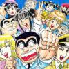 【漫画】『こち亀』連載終了を発表!秋本氏「びっくりさせ申し訳ない」
