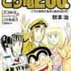 『こち亀』コミックス最終200巻の増刷決定!発売わずか4日