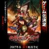 アニメ「甲鉄城のカバネリ」ゲーム化!アニメスタッフが最終話後を描く