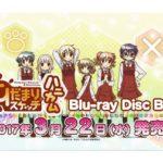 アニメ「ひだまりスケッチ×ハニカム」Blu-rayBOX発売決定!OVA「沙英・ヒロ 卒業編」も収録