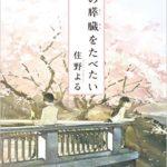 小説家になろう原作小説「君の膵臓をたべたい」が実写映画化決定! キャストに北川景子や小栗旬など