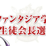 【画像】富士見ファンタジア文庫ヒロイン人気投票のBEST28wwwwwwwww