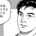 中堅ビジネスマン推薦!社会勉強になる漫画TOP10
