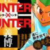 『HUNTER×HUNTER』冨樫義博の「他作品の構想がある」発言に大反響!!