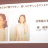 【声優】寿美菜子の声で音声アシスト ソニー、イヤホン型スマートデバイス「Xperia Ear」発表!
