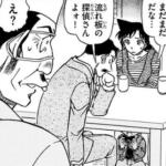 【悲報】今週のコナン、正体が寿司屋にバレるwwwwwwww