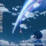 【画像】『君の名は。』の主題歌を収録したRADWIMPS新アルバムのジャケ写がヤバイwwwwwwww