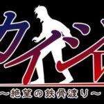 PlayStationVRであの絶望が蘇る!『カイジVR ~絶望の鉄骨渡り~』の発売が決定!