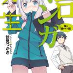 【ラノベ】『エロマンガ先生』テレビアニメが17年4月スタート!追加キャストに高橋未奈美、木戸衣吹