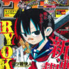 週刊少年サンデー、新人賞受賞作「RYOKO」連載開始!受賞即連載は河合克敏、藤田和日郎以来の快挙!