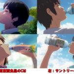 韓国版「君の名は。」?飲料会社のアニメCMが新海誠風だと話題にwwwwwww