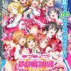【アーケード】「ラブライブ!スクールアイドルフェスティバル」は12月6日より順次稼働!