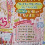 TVアニメ新シリーズ『カードキャプターさくら クリアカード編』がNHKにて2018年1月放送決定!