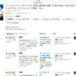 【悲報】FF15、Amazonマケプレで発売初日から新品30%offにする店続出wwwwwwwww