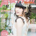 【声優】田村ゆかりさん、4年ぶりに「声優グランプリ」の表紙を飾る!