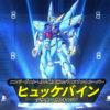 『スーパーロボット大戦V』発売日は2017年2月23日!第1弾PV公開 ヒュッケバイン復活