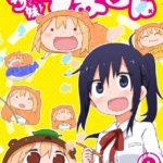 【漫画】「干物妹!うまるちゃん」10巻に新作アニメOADの同梱が決定!スタッフ、キャスト再集結