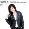 【画像】声優・沼倉愛美さん、二枚目のシングルリリース決定wwwwwwwww