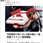 【炎上】ゲーム屋店員「ファミコンミニを定価の倍以上に盛ったけど完売しました」→炎上、店も特定で逃亡