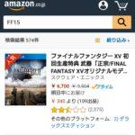 【悲報】FF15、とうとう340円で販売されるwwwwwwww