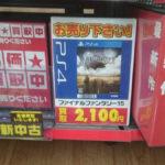 【悲報】FF15の買取価格2100円