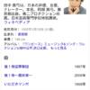 【声優】田中真弓のグーグル検索結果wwwwww