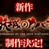 アニメ『甲鉄城のカバネリ』2018年新作制作決定!