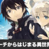 ラノベ 『デスマーチからはじまる異世界狂想曲』アニメ化決定!