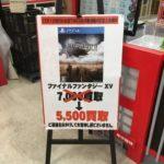 【悲報】FF15買い取り価格が早くも7000円から5500円にwwwwwwww