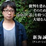 『君の名は。』監督・新海誠さんついにブチギレる