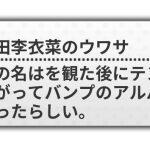 【悲報】アイドルマスター、やらかすwwwwww