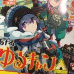 きららフォワード連載中『ゆるキャン△』がアニメ化決定!!