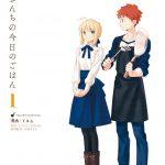 【朗報】Fateのメシ漫画も登場するwwwwwwwww