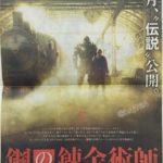 2017年の日本映画がヤバすぎると話題にwwwwww