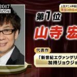 『人気声優200人が本気で選んだ!声優総選挙!』で山寺宏一さんが見事1位に輝く!