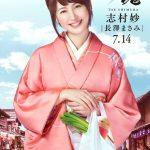 【画像】銀魂実写化で、志村妙を長澤まさみさんが演じた結果wwwwww