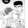 野原ひろしの昼メシの流儀とかいう漫画wwwwwwwww