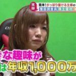 """【悲報】日本""""女性""""初プロゲーマー、弱すぎてクビになるwwwwwww"""