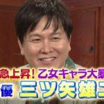 声優の三ツ矢雄二さん、ゲイであることをテレビ初告白