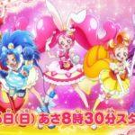 【動画あり】『キラキラ☆プリキュアアラモード』の番宣CM公開!