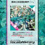 初音ミク10周年!歴代人気曲を詰め込んだコンピレーションアルバム「Vocalohistory feat.初音ミク」限定生産発売