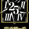 【ゲーム】「真・女神転生」シリーズ25周年プロジェクトが始動!特設サイトがオープン