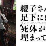アニメ化もされたミステリー小説『櫻子さんの足下には死体が埋まっている』が2017年4月より全国フジテレビ系にてドラマ化決定!