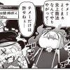 【朗報】あいまいみー作者、キンコン西野のプペルをネタに爆笑漫画を描き4万RTwwwwwwwwww