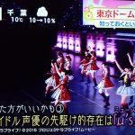 日テレ「ラブライブがアイドル声優の先駆け!」 → アイマスオタクが大発狂wwwwwwwwwwwwwww