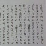 【悲報】尾田栄一郎先生、打切り作家達に正論を吐く