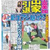 【悲報】清水富美加さん出家、芸能界引退・・・『幸福の科学』活動専念へ