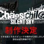 【アニメ】「CHAOS;CHILD」TV未放送エピソード「SILENT SKY」の制作を発表!