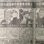 【悲報】尾田栄一郎さんの漫画家志望者へのメッセージwwwwwwwwww
